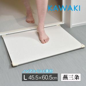 バスマット 日本製 ノンアスベスト KAWAKI Lサイズ カワキ かわき 燕三条 吸水 速乾 コーナー付き 滑り止め 立て掛け 乾燥 モイストレイ バーミキュライト 珪藻|wide02