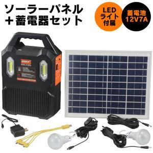 家庭用ソーラー蓄電器 AT-9078A|wide02
