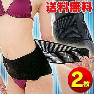 腰痛ベルト 腰 サポーター コルセット 腰椎ベルト 2枚セット