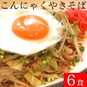 こんにゃく麺 こんにゃく焼きそば ヤキソバ 蒟蒻麺 ダイエッ...