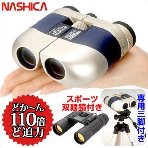 双眼鏡 110倍 高倍率  3点セット 高性能 ナシカ NASHICA 高倍率ズーム コンサート ドーム  オペラグラス スポーツグラス付き 三脚付き|wide
