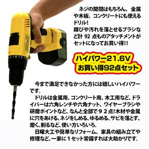 工具 電動ドライバー セット ドリルドライバー 充電式電動ドライバー 電動工具セット 電動ドリルドライバー 21.6V 92点セット おすすめ 小型|wide|05