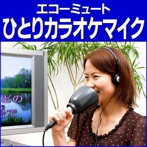 防音マイク・エコーミュート・一人カラオケ・防音マイクミュート|wide