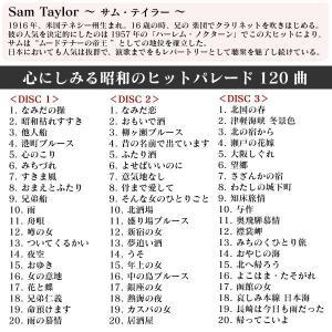 サム・テイラー 不滅の歌謡大全集CD6枚組|wide|03