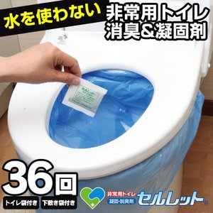 簡易トイレ 非常用 防災用品 防災グッズ アウトドア 洋式 セルレット 30回 凝固剤 処理袋付き 携帯トイレ 汚物袋付き|wide
