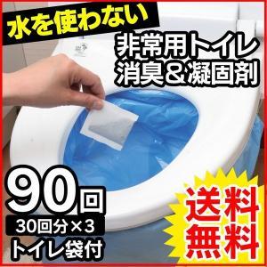 簡易トイレ 非常用 防災用品 防災グッズ アウトドア 洋式 セルレット 90回 凝固剤 処理袋付き 携帯トイレ 汚物袋付き】|wide
