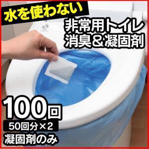 簡易トイレ 非常用 災害用 防災用品 防災グッズ アウトドア 携帯トイレ 凝固剤 消臭 非常用簡易トイレ 100回分|wide