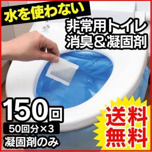 簡易トイレ 非常用 災害用 防災用品 防災グッズ アウトドア 携帯トイレ 凝固剤 消臭 非常用簡易トイレ 150回分|wide