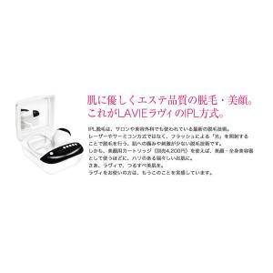 脱毛器/LAVIE(ラヴィ) wide 03