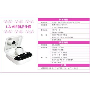 脱毛器/LAVIE(ラヴィ) wide 04