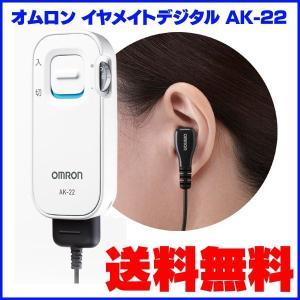 補聴器 OMRON オムロン デジタル式補聴器 イヤメイトデジタル AK-22 ak22 本体 日本製 乾電池式 両耳 イヤホン ポケット型|wide