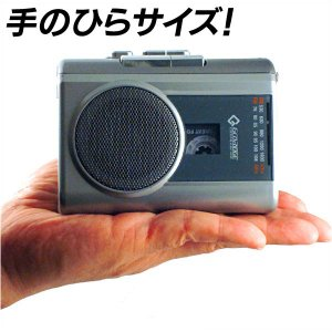 ラジカセ 小型 録音 カセットテープ グッドラジカセ FMラジオ レトロ マイク付き カラオケ 録音 備忘録 テープレコーダー 携帯カセットプレーヤー|wide