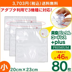 「真空パックん」 純正 専用 のジッパー式袋です。 厚めのエンボス仕様で破れにくく、清潔、衛生的です...