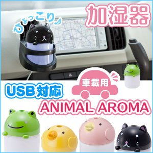加湿器 超音波加湿機 USB加湿機 車載 USB対応 お勧め アロマ加湿器 デザイン|wide