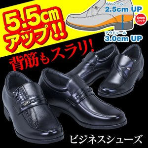 ビジネスシューズ メンズ シークレットシューズ 本革 レザー 革 4E ヒールアップシューズ 革靴 おしゃれ 身長アップ  厚底  5.5cmアップ 77672|wide