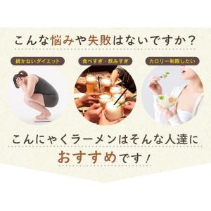 ダイエット こんにゃくラーメン 蒟蒻ラーメン こんにゃく麺 24食セット 置き換えダイエット食品 糖質制限ダイエット 糖質制限 ダイエット食品 ローカロリー|wide|04