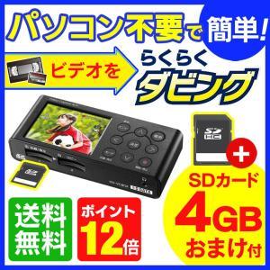 【ポイント10倍】 アナ録 ビデオダビングボックス SDカード4GB付き GV-VCBOX ビデオキャプチャー USB hdmi パソコン不要。|wide