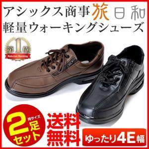 旅日和 ウォーキングシューズ 2足セット メンズ 幅広 4E 靴 くつ クツ サイドジッパー アシックス商事 24.5cm 25cm 25.5cm 26cm 26.5cm 27cm|wide