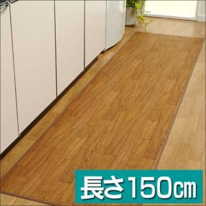 木目調ロングマット60×150cm|wide