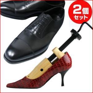Newシューズストレッチャー2本セット/シューストレッチャー/シューキーパー/シュートリー/靴の調整/メンズレディース|wide
