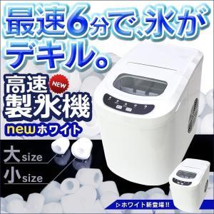 高速製氷機 業務用 家庭用 小型 卓上 製氷器 VS-ICE02 ホワイト 白|wide
