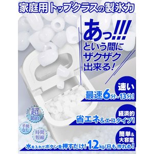 高速製氷機 業務用 家庭用 小型 卓上 製氷器 VS-ICE02 ホワイト 白|wide|03