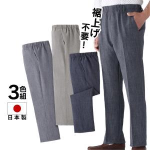 スラックス メンズ 紳士 夏用 夏 セット 3本 カジュアル ウエストゴム 裾上げ済み ノータック スラブ調 カジュアル パンツ ズボン スコッチガード 77562|wide