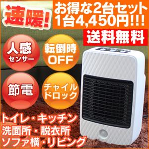 SALE トイレヒーター 温風ヒーター 2個 セット 2台 セラミックヒーター 人感センサー 足元ヒーター オフィス セラミックファンヒーター 電気ファンヒーター|wide
