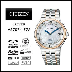 腕時計/うでどけい/シチズン 電波ソーラー 腕時計 エクシード エコドライブ電波時計 ユーロスシリーズ 男性用 AS7074-57A|wide