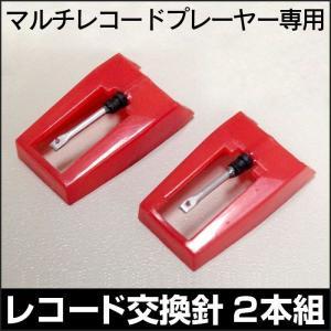 マルチレコードプレイヤー専用 レコード交換針(2本組)|wide