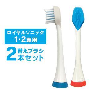 電動歯ブラシ 替えブラシ 2本 格安 交換用ブラシ ロイヤルソニック1 ロイヤルソニック2 ワン ツ ー 1, 2専用替えブラシ|wide