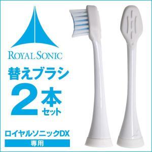 電動歯ブラシ 替えブラシ 2本 格安 交換用ブラシ ロイヤルソニック【DX専用】 デラックス 専用替えブラシ|wide