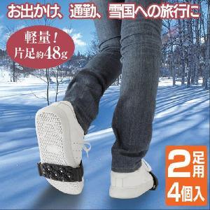 靴の滑り止め アイススパイク マジックテープ式 雪道 スパイク スノースパイク 雪かき道具 歩行用スパイク すべり防止スパイク 2足(4個入り)|wide