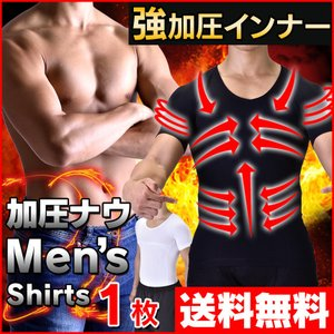 加圧シャツ メンズ 加圧下着 加圧インナー ダイエット コンプレッションウェア  Tシャツ 半袖 ハード  姿勢補正 猫背|wide