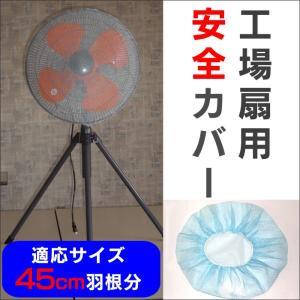 工場扇カバー 45cm ナイロン 工場扇用カバー ネット 扇風機カバー 安全カバー 大型 ネット メ...