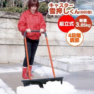 雪かきスコップ 雪かき 雪押しくん スコップ 道具 おすすめキャスター付き 車輪