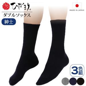 ポイント10倍 ひだまり ダブルソックス メンズ  冷え取り靴下 3色 セット 1枚2052円 あったか靴下 ひだまりR紳士用 男性用靴下 消臭|wide