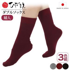冷え取り靴下 レディース ひだまりソックス 冷え取り靴下 3色 セット 1枚1944円 あったか靴下 ひだまりR ダブルソックス 婦人用 女性用靴下 消臭|wide