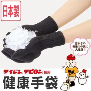 健康手袋 手袋 日本製 雪かき 冬 雪用手袋 テビロン 極寒用手袋 防寒手袋 厚手 パイル編み メンズ レディース 男女兼用 ゴルフ バイク|wide