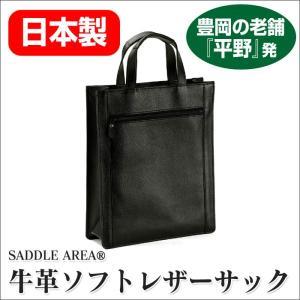 豊岡製鞄 かばん カバン バッグ ばっぐ 牛革バッグソフトレザーサック SADDLE AREA(R)|wide
