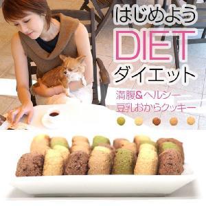 ダイエット食品 豆乳おからクッキー  満腹&ヘルシー1kg...