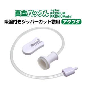 吸盤付きジッパーカット袋に使用する、真空パックんプラス、専用アダプターです。   本体と同梱包で送料...