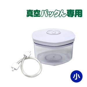 真空パックん専用 別売りキャニスター小(キャニスターホース1本付)|wide