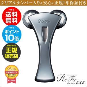 美顔器 リファエグゼフォーメン ReFa EXE for men リファ 美容ローラー 美顔器 MTG正規販売店 ボディケアローラー|wide