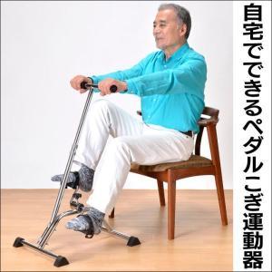 ペダル運動器 自宅 家庭用 運動器具 ペダル漕ぎ サイクル運動 高齢者 室内 エクササイズ 自宅でできるペダルこぎ運動 自転車こぎ 軽量 足こぎ ペダル運動機|wide