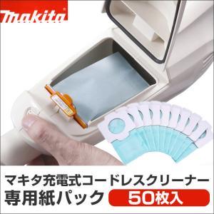 掃除機用 紙パック 50枚 交換用 替え マキタ コードレスクリーナー専用紙パック50枚入