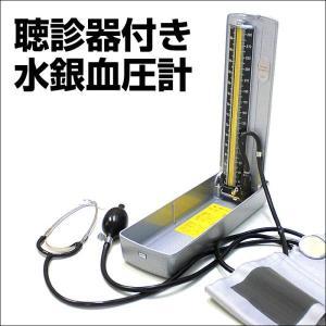 血圧計 正確 水銀血圧計 聴診器付き水銀血圧計 日本製 聴診器付き水銀血圧 手動式 医師も使用ブレにくい 聴診器 卓上型 医療用 介護 家庭用 介護用品|wide