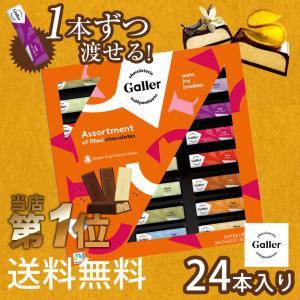チョコ チョコレート 2019 冬 お歳暮 お菓子 プレゼント ベルギー 詰め合わせ 職場 ブランド ガレー galler ミニバー 個包装 71798の画像