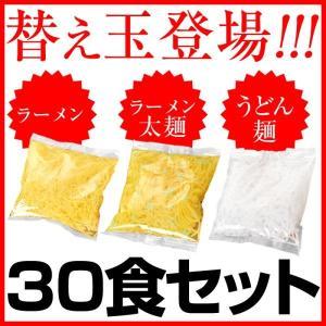 【訳あり】こんにゃく麺 ダイエットこんにゃく麺 替え玉30食セット うどん麺 wide