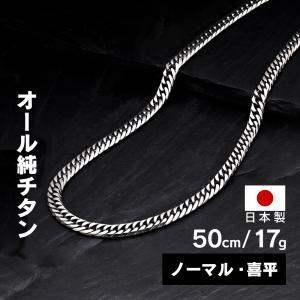 純チタン6面W喜平ネックレス ノーマルタイプ 50cm|wide
